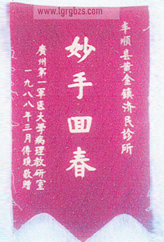刘国锐骨病诊所锦旗  (八)