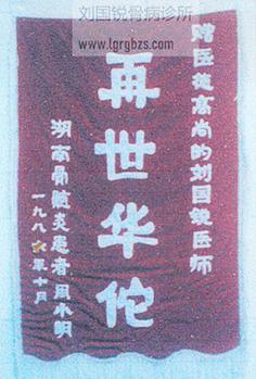 刘国锐骨病诊所锦旗 (七)