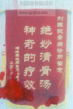 刘国锐骨病诊所锦旗 (六)