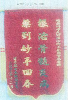 刘国锐骨病诊所锦旗 (四)