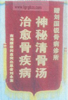 刘国锐骨病诊所锦旗(三)