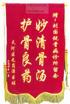 刘国锐骨病诊所锦旗(二)