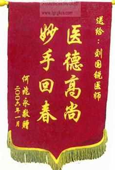 刘国锐骨病诊所锦旗(一)