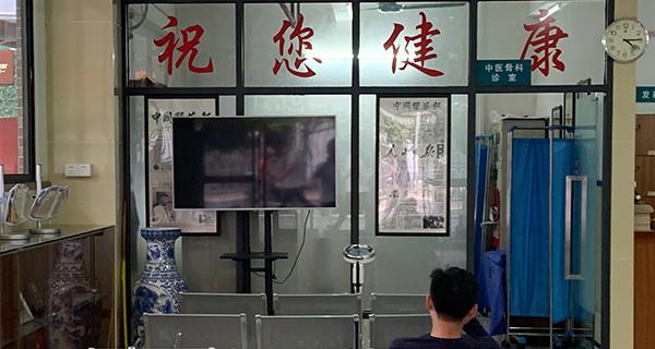 刘国锐骨病诊所环境