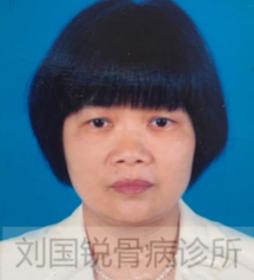 特诊医师:吴翠青