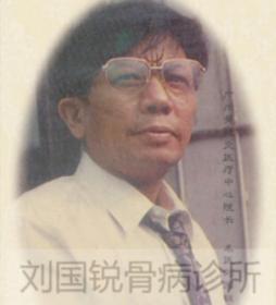 中医专家:刘国锐